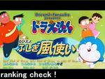 3.19 youtube doraemon movie.JPG