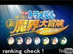 3.20 youtube doraemon makai.JPG